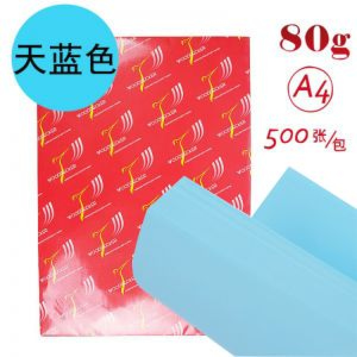 啄木鸟(zhumuniao)彩色复印纸 A4 80g 500p 红色包装 天蓝