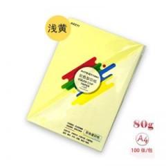 欧标(MATE-1ST) 彩色复印纸 A0211 100张包 浅黄 A4 80g