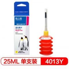 格之格 (G&G) NR-C4013Y 黄色墨水 25ml 佳能所有机型通用 打印量500页(5%打印覆盖率)