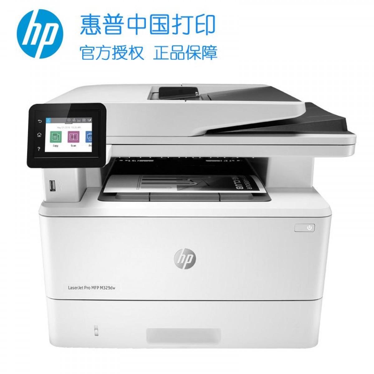 惠普HP黑白激光一体机 LaserJet Pro MFP M329dw(A4幅面/打印+复印+扫描/自动双面/无线打印)